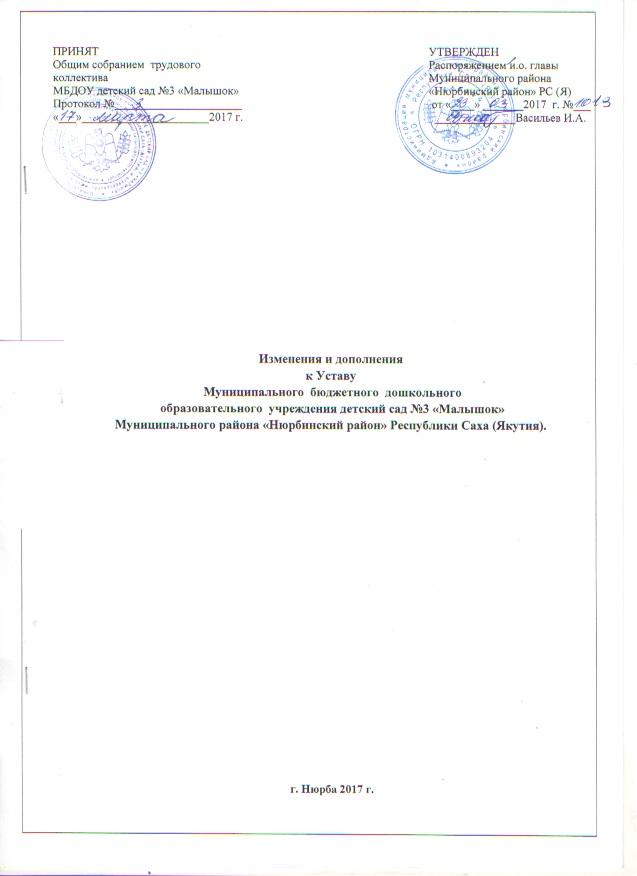 устав изменен 001