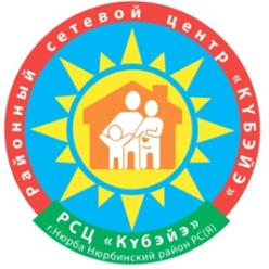 """Районный сетевой центр """"Кубэйэ"""" г. Нюрба РС(Я)"""